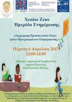 Xenios_Zeus.Event_Polykastro