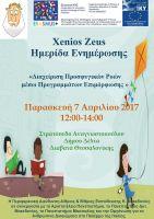 Xenios_Zeus._Event_Delta